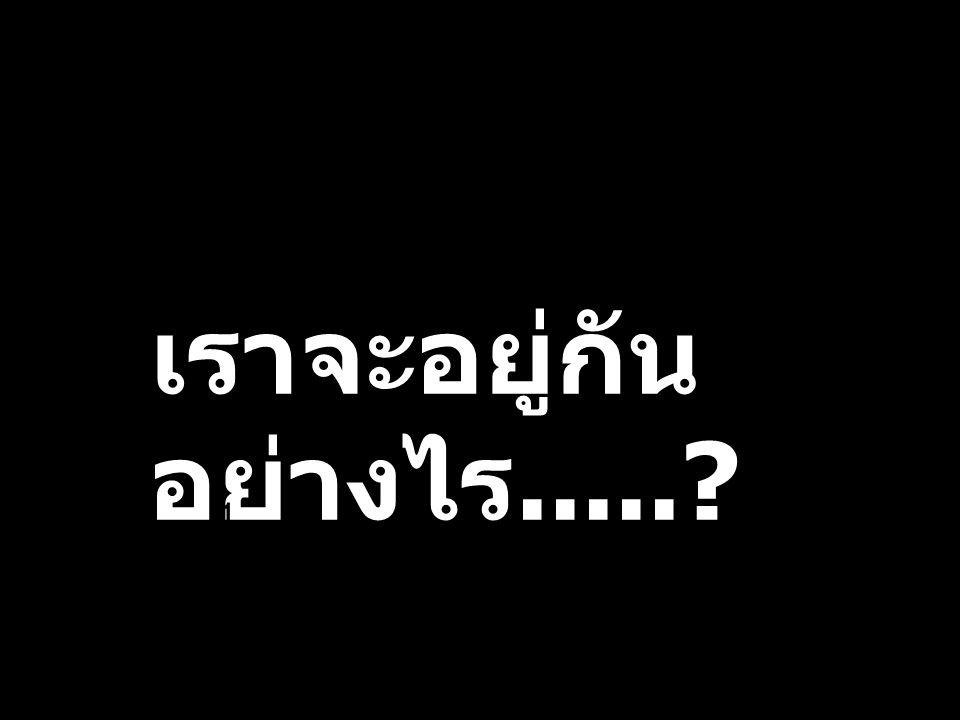 เราจะอยู่กัน อย่างไร.....? 1 1