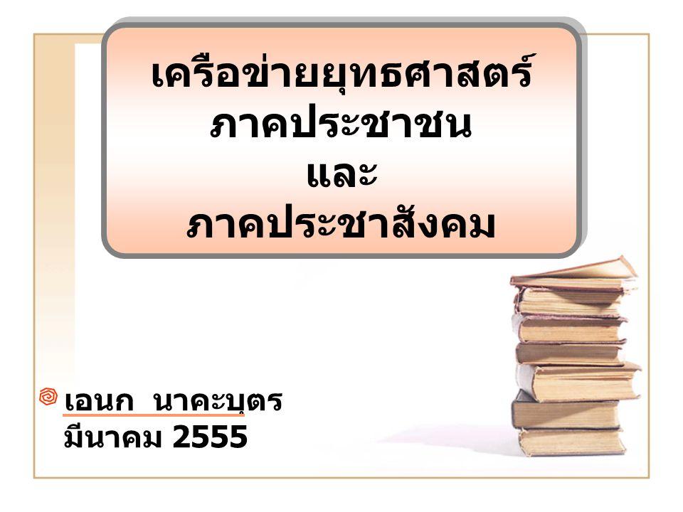 เครือข่ายยุทธศาสตร์ ภาคประชาชน และ ภาคประชาสังคม เอนก นาคะบุตร มีนาคม 2555