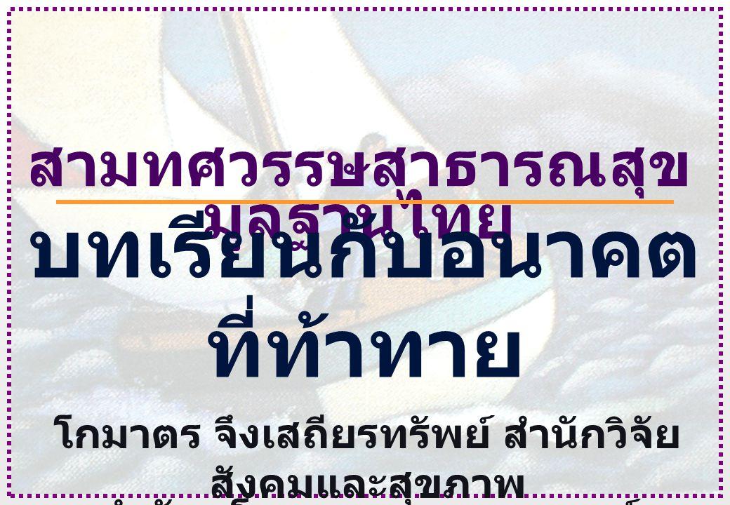 สามทศวรรษสาธารณสุข มูลฐานไทย บทเรียนกับอนาคต ที่ท้าทาย โกมาตร จึงเสถียรทรัพย์ สำนักวิจัย สังคมและสุขภาพ สำนักนโยบายและยุทธศาสตร์ กระทรวงสาธารณสุข