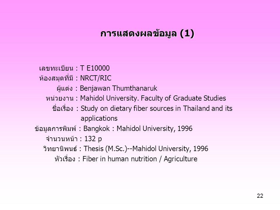 22 การแสดงผลข้อมูล (1) การแสดงผลข้อมูล (1) เลขทะเบียน : T E10000 ห้องสมุดที่มี : NRCT/RIC ผู้แต่ง : Benjawan Thumthanaruk หน่วยงาน : Mahidol Universit