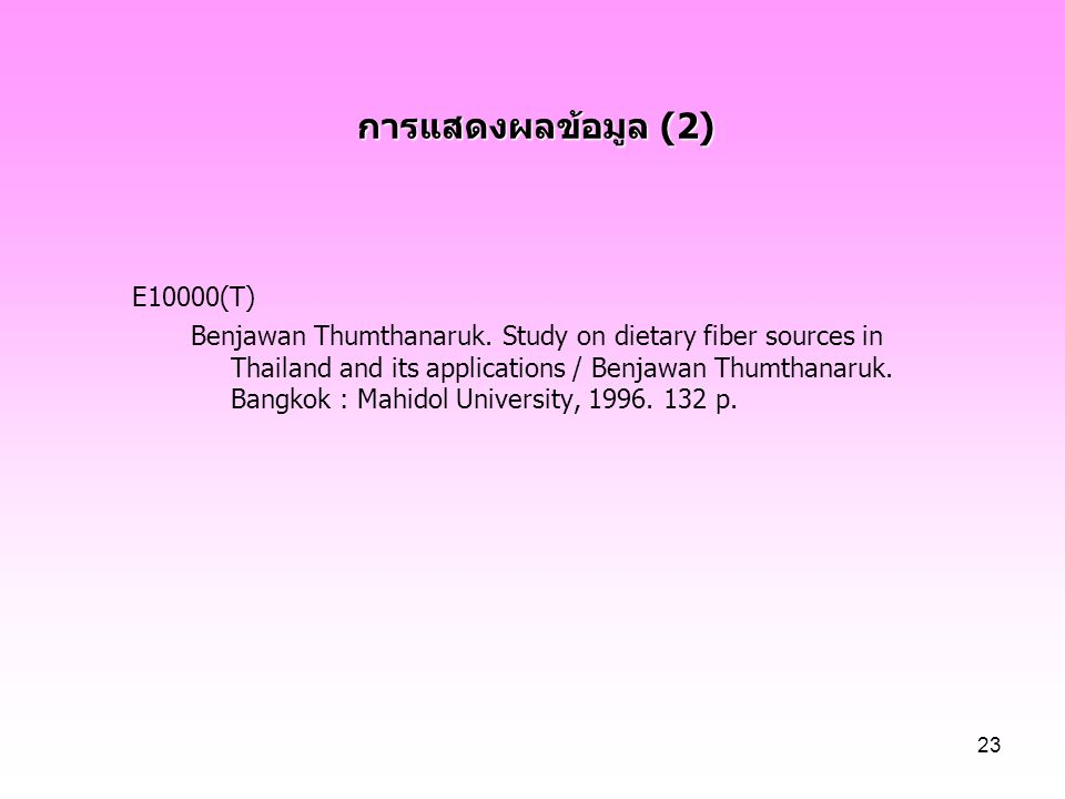 23 การแสดงผลข้อมูล (2) E10000(T) Benjawan Thumthanaruk. Study on dietary fiber sources in Thailand and its applications / Benjawan Thumthanaruk. Bangk