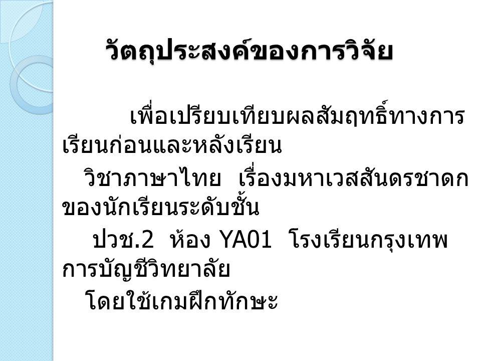 กรอบแนวคิดในการวิจัย ตัวแปรอิสระ วิธีการสอน โดยการใช้ เกมฝึกทักษะ ตัวแปรตาม ผลสัมฤทธิ์ทางการเรียน วิชาภาษาไทย เรื่องมหาเวสสันดรชาดก