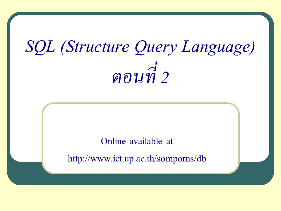 Syntax SELECT column_list FROM table1 LEFT JOIN table2 ON join_condition; แสดงแถวที่ไม่ตรงกับเงื่อนไขด้วยวิธี Outer Join