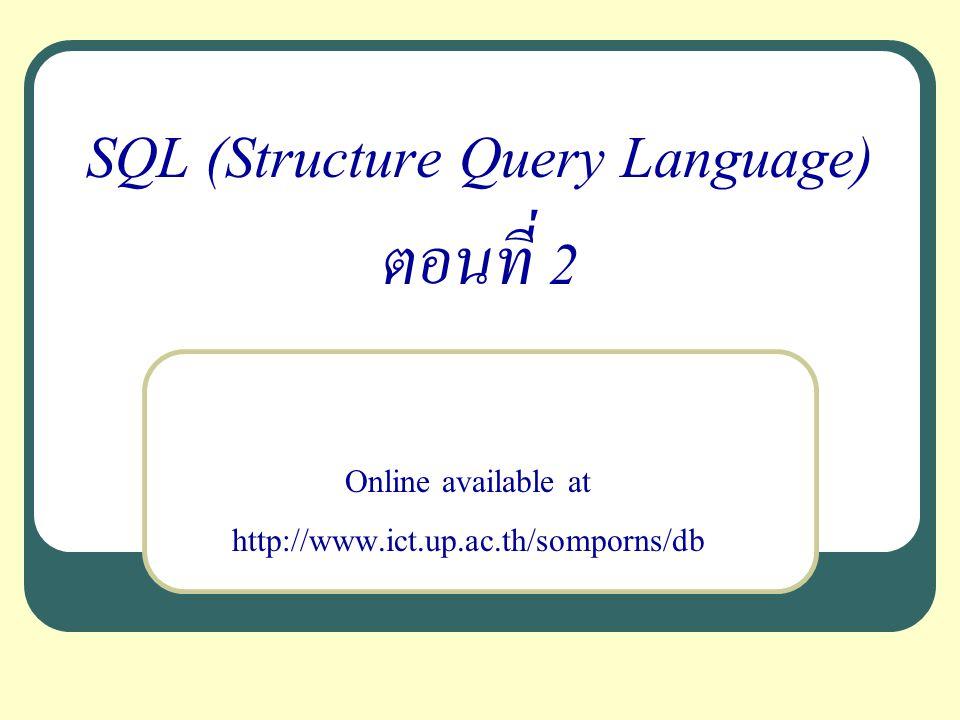 ผลลัพธ์ของตัวอย่าง หาคะแนนเฉลี่ย คะแนนรวม คะแนนสูงสุด คะแนนต่ำสุด ของแต่ละรหัสวิชา โดยแสดงรหัสวิชาออกมาด้วย ฟังก์ชั่นที่ใช้คำนวณใน SQL มาตรฐาน