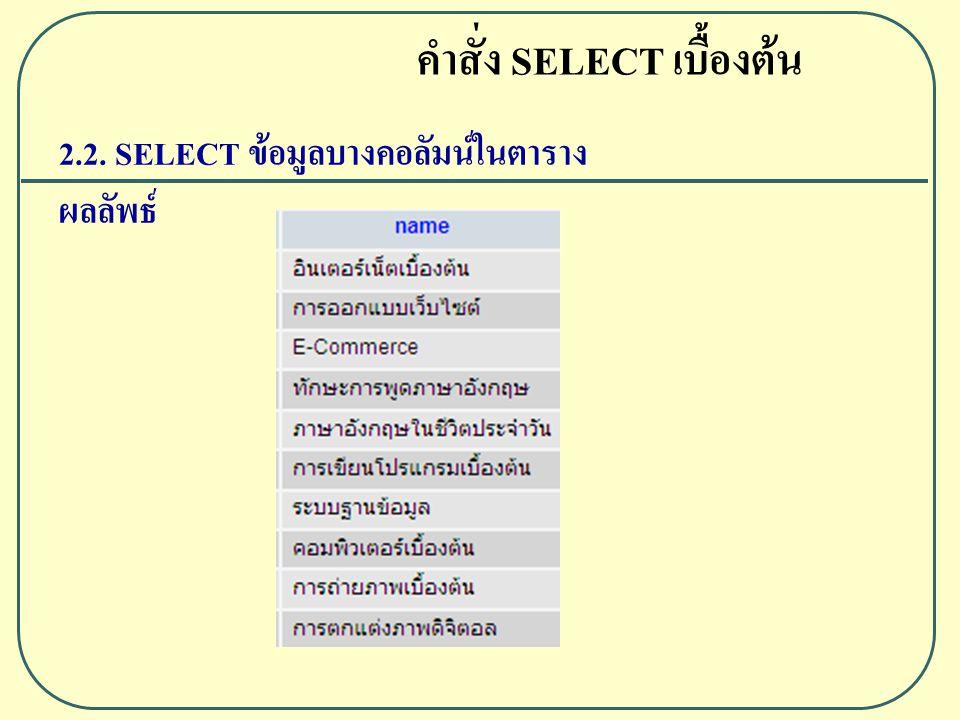 2.2. SELECT ข้อมูลบางคอลัมน์ในตาราง ผลลัพธ์ คำสั่ง SELECT เบื้องต้น