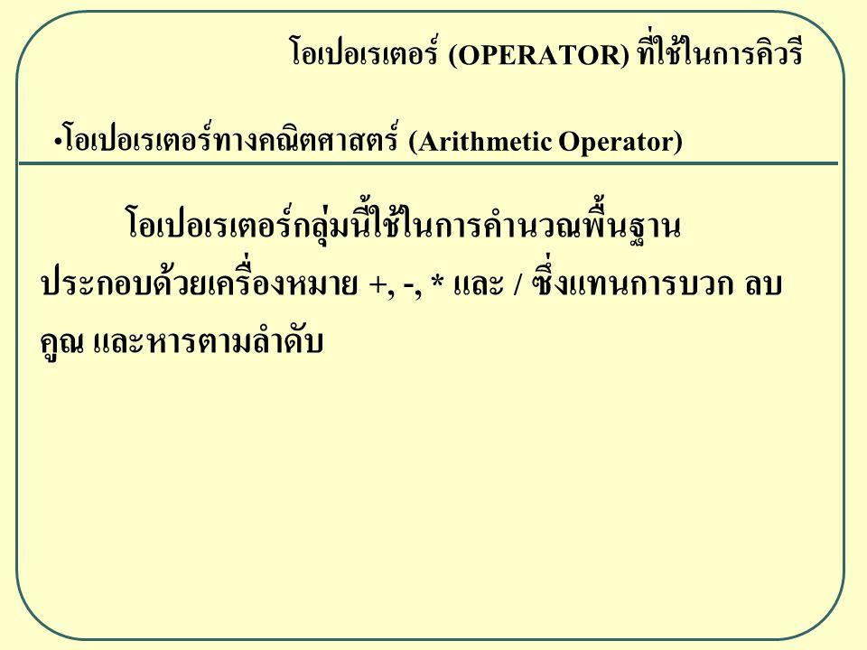 โอเปอเรเตอร์กลุ่มนี้ใช้ในการคำนวณพื้นฐาน ประกอบด้วยเครื่องหมาย +, -, * และ / ซึ่งแทนการบวก ลบ คูณ และหารตามลำดับ โอเปอเรเตอร์ทางคณิตศาสตร์ (Arithmetic Operator) โอเปอเรเตอร์ (OPERATOR) ที่ใช้ในการคิวรี