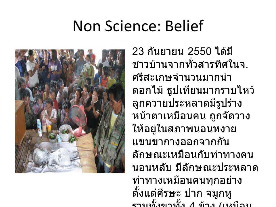 Non Science: Belief 23 กันยายน 2550 ได้มี ชาวบ้านจากทั่วสารทิศในจ.