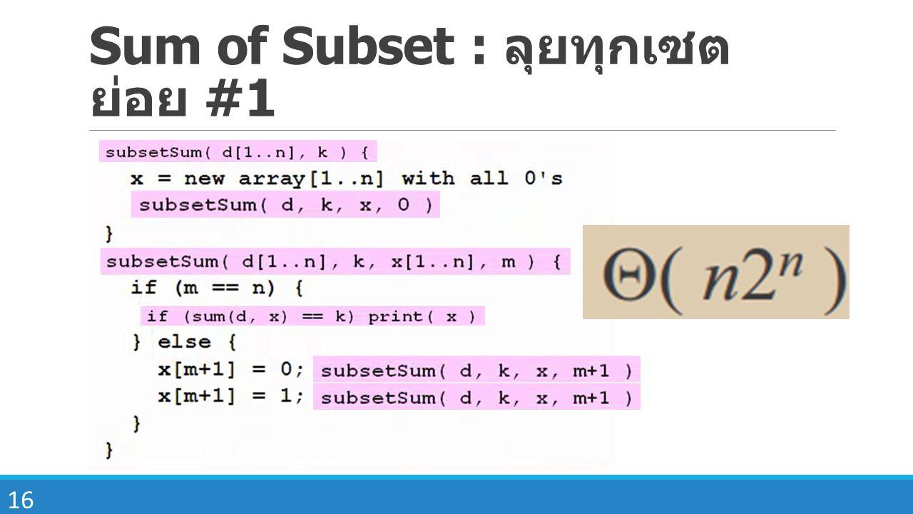 16 Sum of Subset : ลุยทุกเซต ย่อย #1