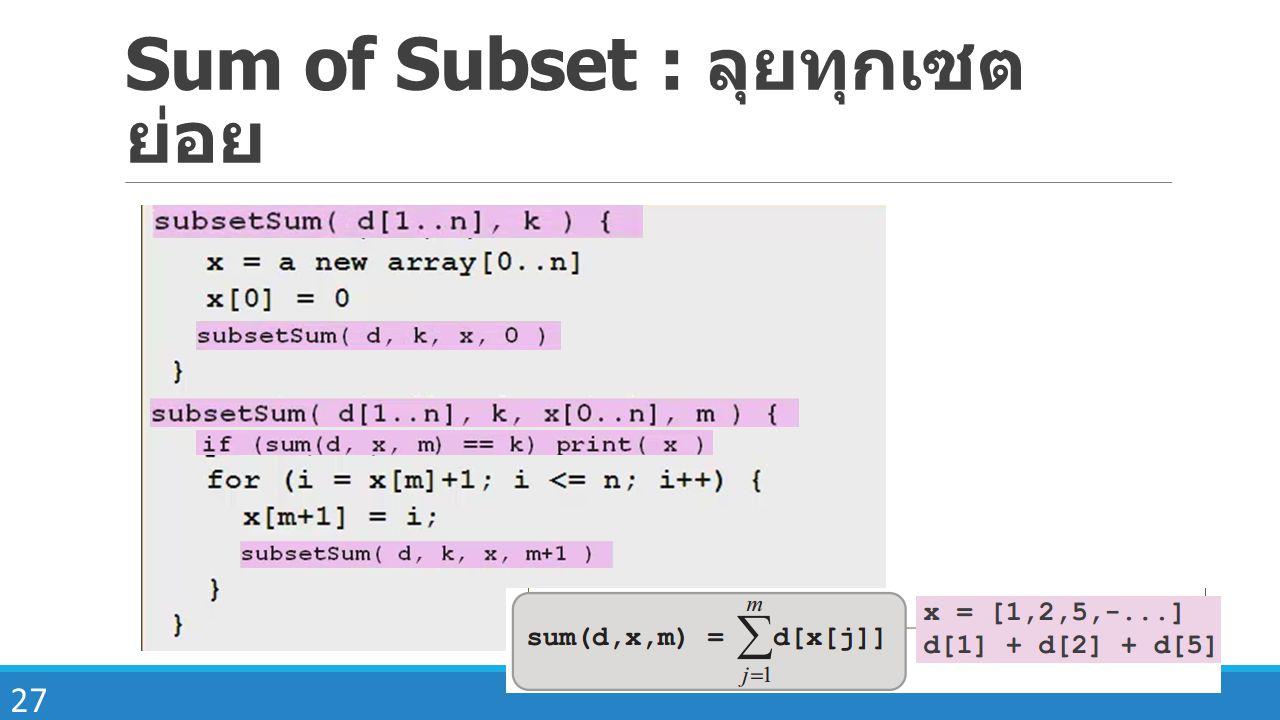 27 Sum of Subset : ลุยทุกเซต ย่อย