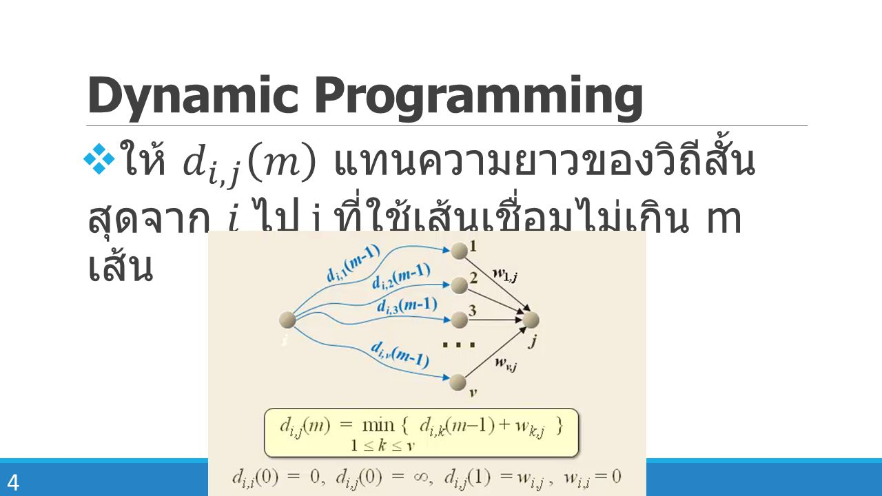 4 Dynamic Programming