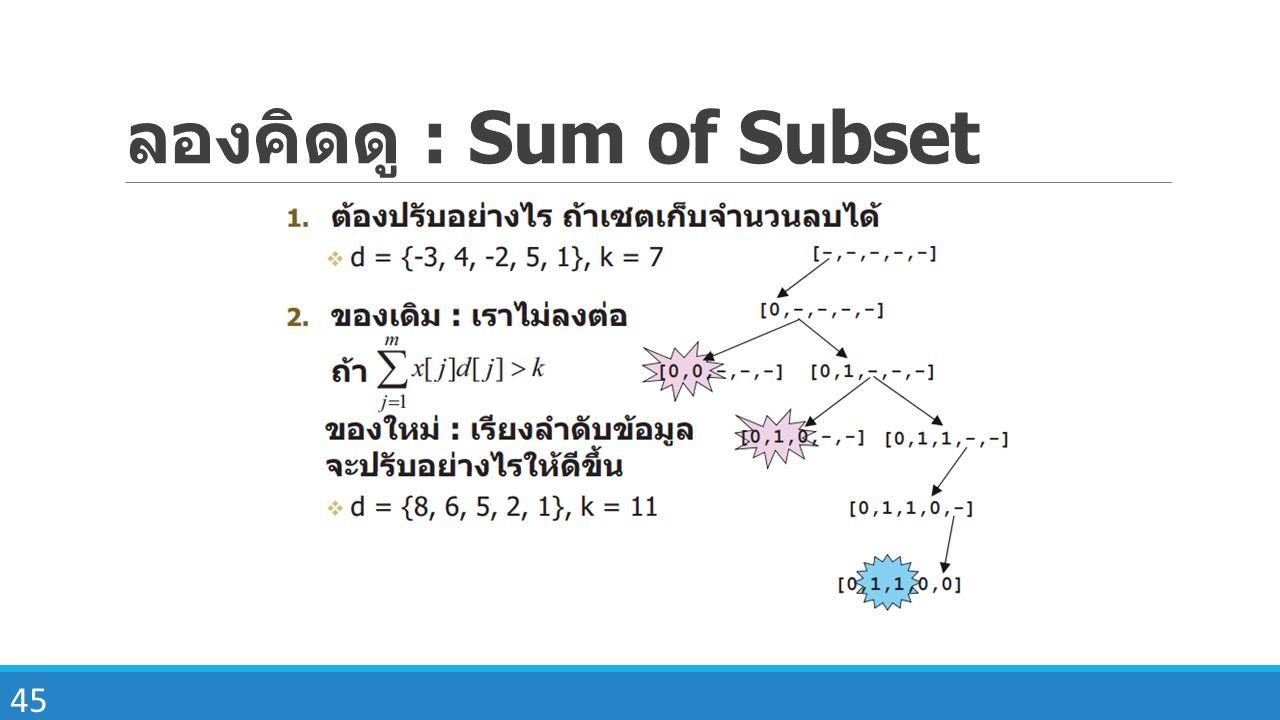 45 ลองคิดดู : Sum of Subset
