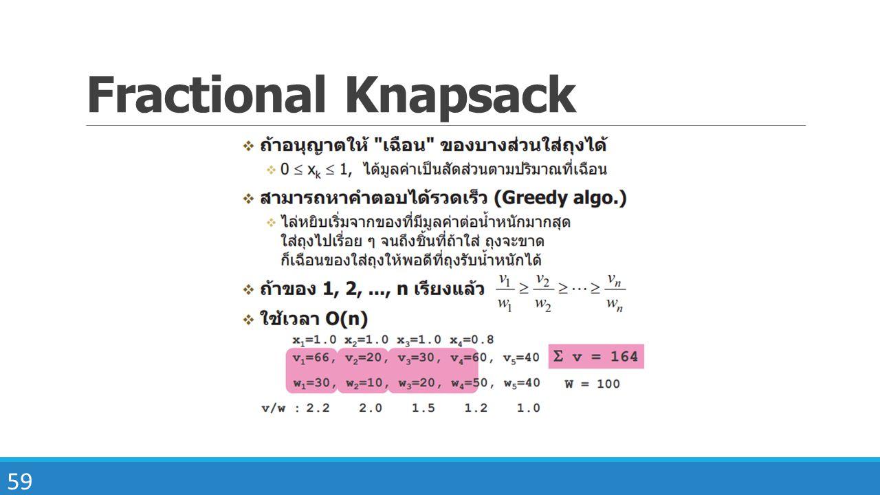 59 Fractional Knapsack