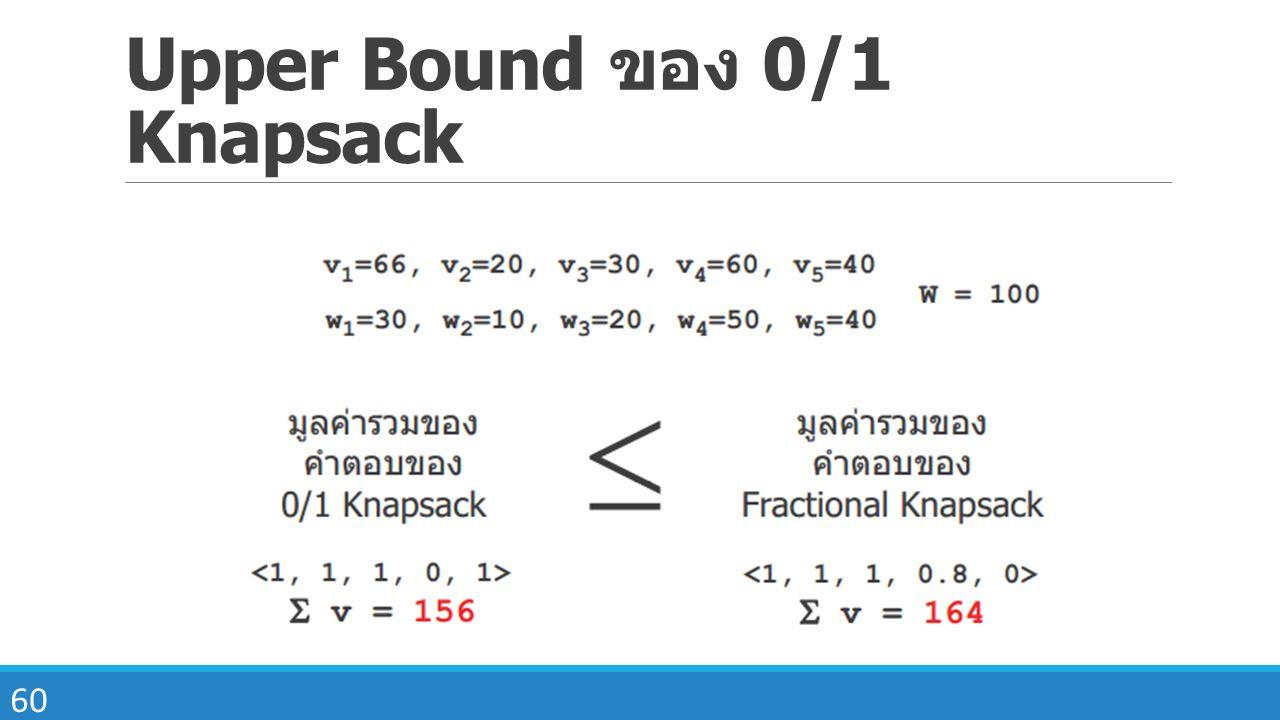 60 Upper Bound ของ 0/1 Knapsack