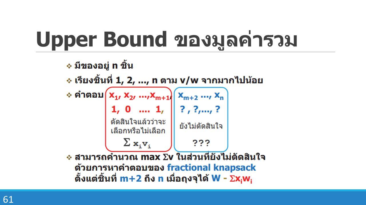 61 Upper Bound ของมูลค่ารวม