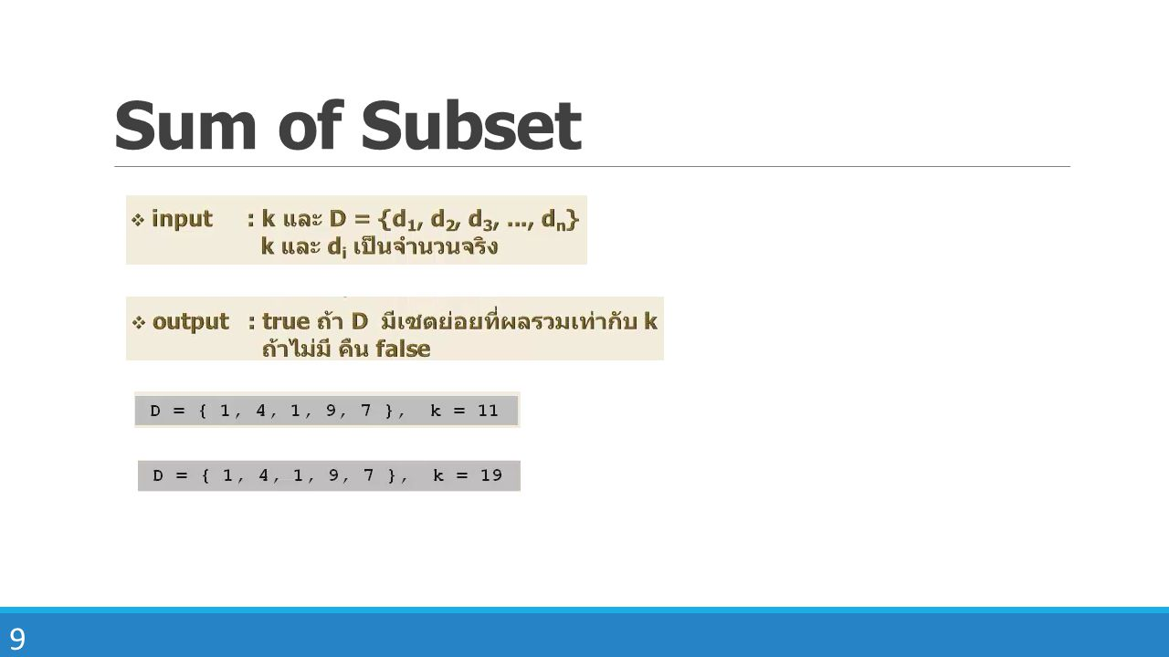 9 Sum of Subset