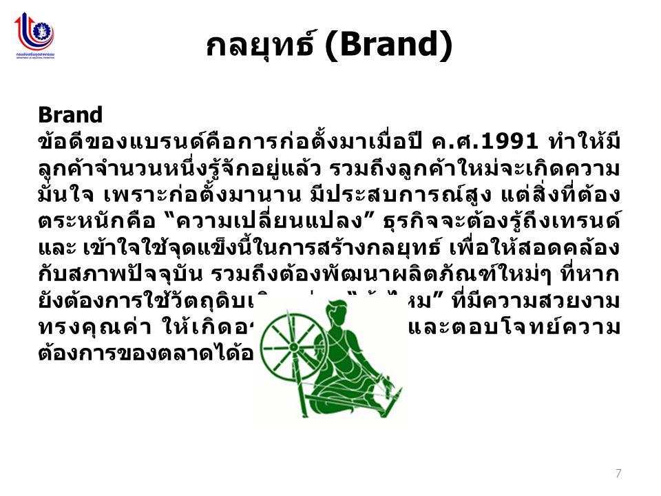 7 กลยุทธ์ (Brand) Brand ข้อดีของแบรนด์คือการก่อตั้งมาเมื่อปี ค. ศ.1991 ทำให้มี ลูกค้าจำนวนหนึ่งรู้จักอยู่แล้ว รวมถึงลูกค้าใหม่จะเกิดความ มั่นใจ เพราะก