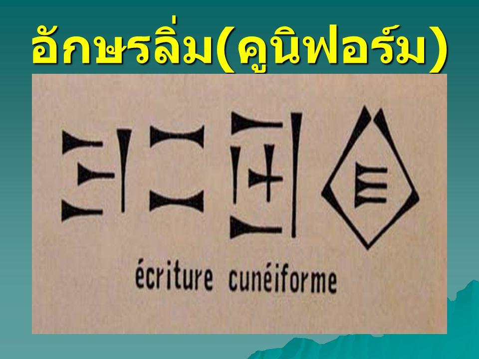 - อักษรภาพมีลักษณะ คล้ายลิ่ม จึง เรียกว่า อักษรลิ่ม - หรืออักษรคูนิฟอร์ม