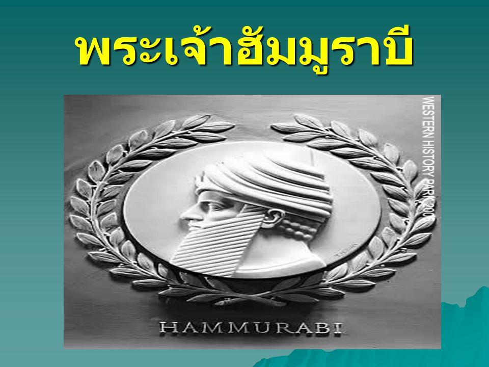 3. ชนชาติบาบิโล เนียน - ผลงานที่สำคัญคือ ตรา กฎหมายขึ้นเป็นฉบับแรก ของโลก คือ ประมวล กฎหมายของพระเจ้าฮัมมู ราบี - มีบทลงโทษที่รุนแรง.. ตา ต่อตาฟันต่อฟ
