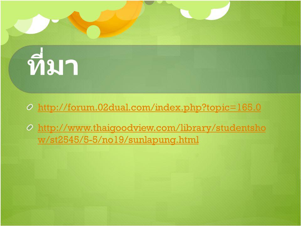 ที่มา http://forum.02dual.com/index.php?topic=165.0 http://www.thaigoodview.com/library/studentsho w/st2545/5-5/no19/sunlapung.html