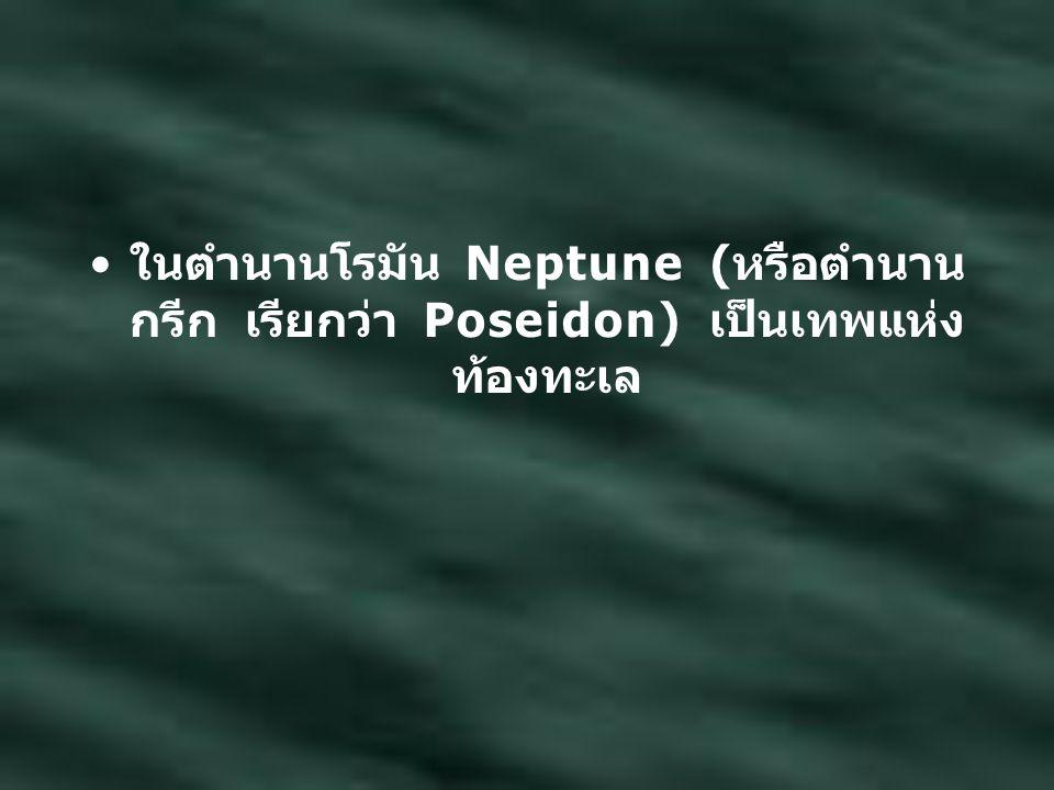 ในตำนานโรมัน Neptune ( หรือตำนาน กรีก เรียกว่า Poseidon) เป็นเทพแห่ง ท้องทะเล