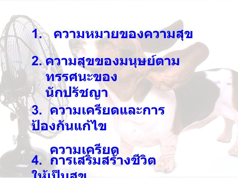 1.ความหมายของความสุข 3. ความเครียดและการ ป้องกันแก้ไข ความเครียด 4.