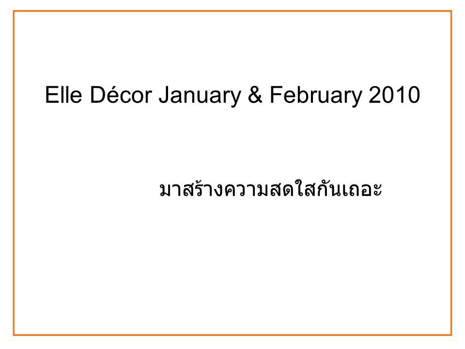 Elle Décor Jan-Feb 2010 น้อยแต่มาก เรียบแต่ดูดี