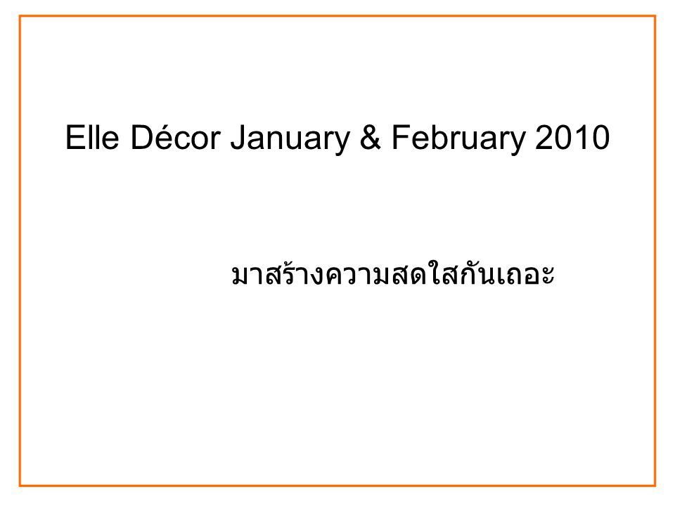 Elle Décor Jan-Feb 2010 เริ่มต้นตกแต่งบ้านของ คุณด้วยเครื่องครัวหรือ ผ้าม่านและปลอกหมอน หลากสีสันเพื่อเพิ่มความ แปลกใหม่