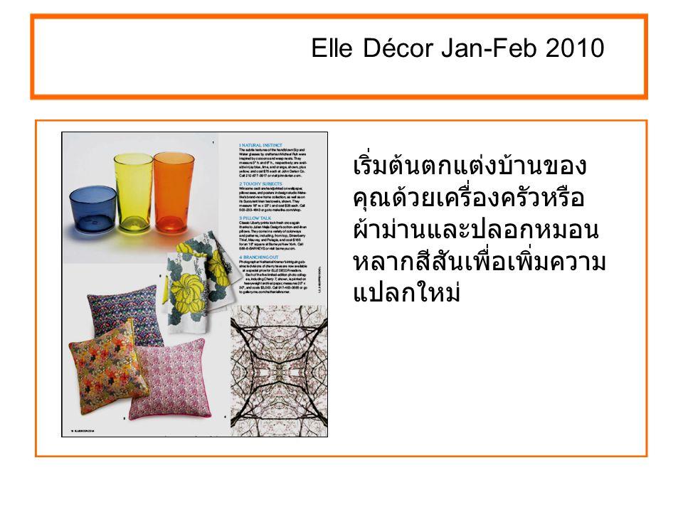 Elle Décor Jan-Feb 2010 ตัวอย่างข้าวของเครื่องใช้ ที่มีสีสันและลวดลายที่ โดดเด่นเหมาะกับการเพิ่ม ชีวิตชีวาให้แก่บ้านของ คุณ