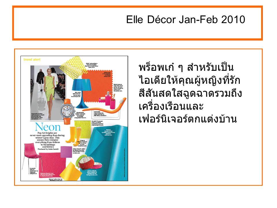 Elle Décor Jan-Feb 2010 อ้างอิงจากนิตยสารออนไลน์ Elle Décor ประจำเดือนมกราคมและกุมภาพันธ์ 2553