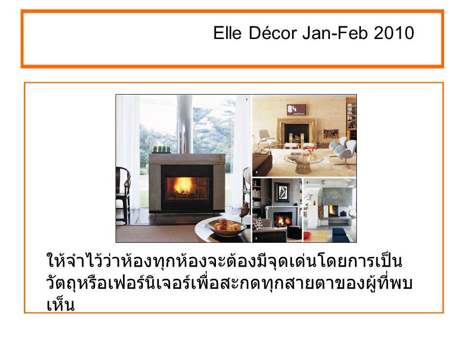 Elle Décor Jan-Feb 2010 รูปโฉม 10 สุดยอดเก้าอี้ แห่งเดือนมกราคมและ กุมภาพันธ์ 2553