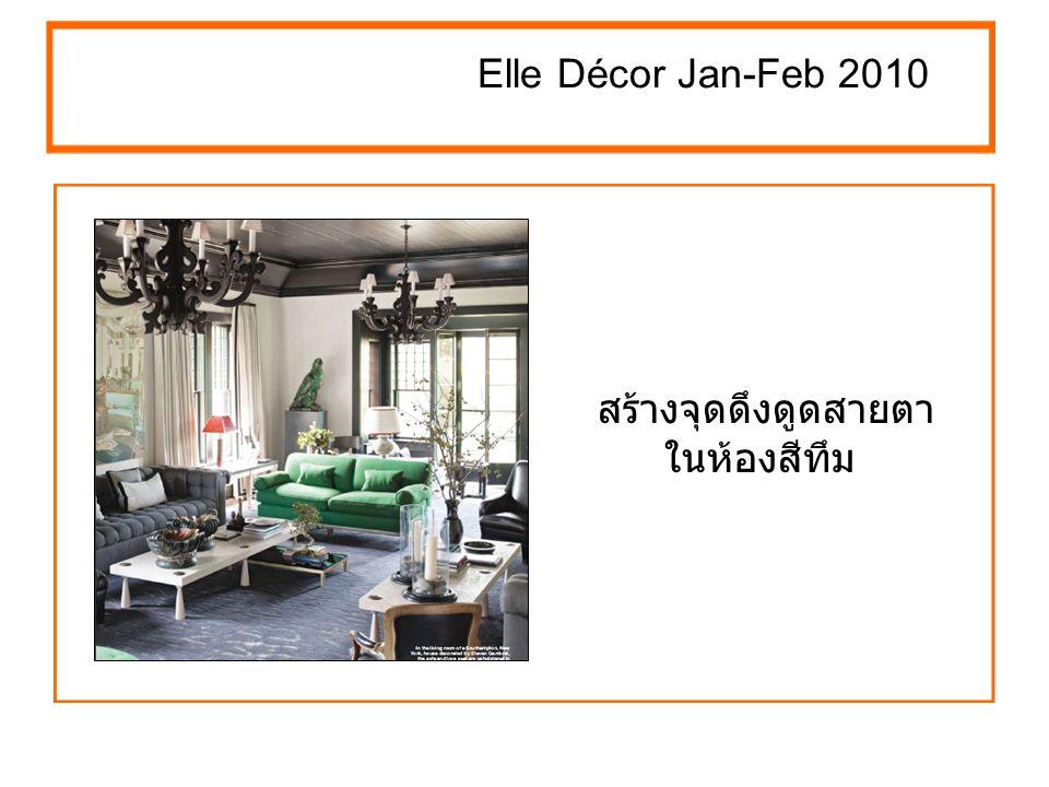 Elle Décor Jan-Feb 2010 ใช้แสงธรรมชาติให้เป็น ประโยชน์โดยเฉพาะกับ ห้องสีโมโนโทนเช่น ห้อง สีขาว ดำ เทา