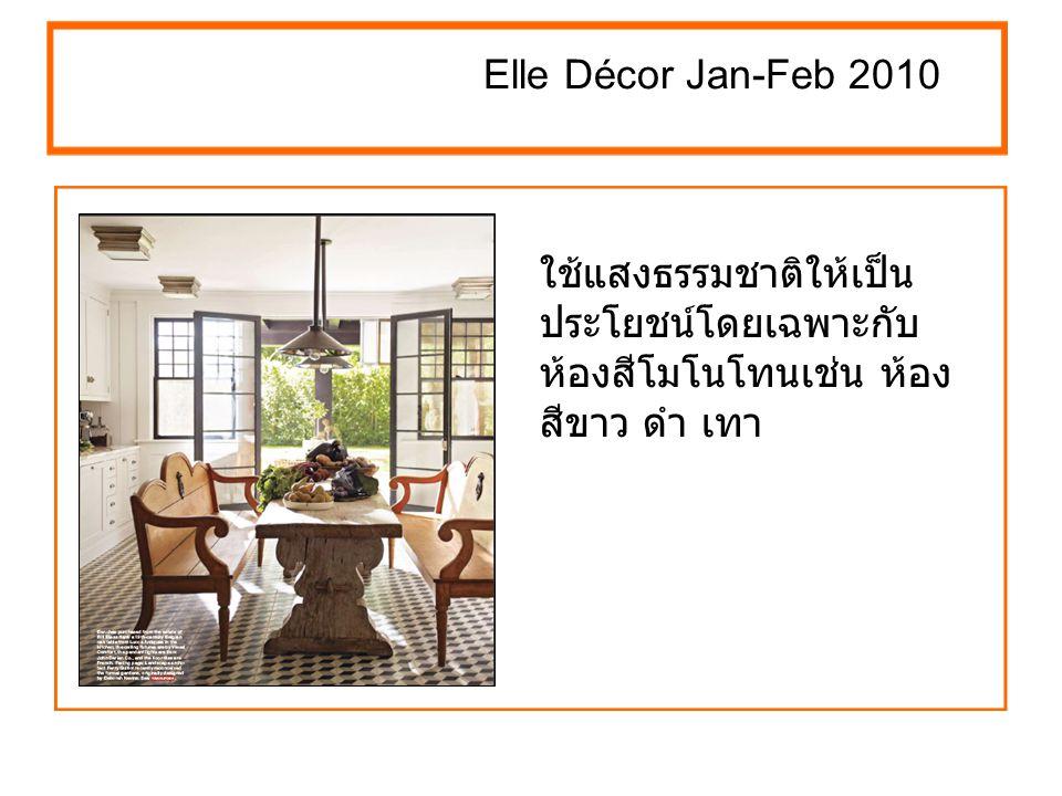 Elle Décor Jan-Feb 2010 ใครว่าแค่จุดเล็ก ๆ จะ ไม่ได้สร้างความแตกต่าง