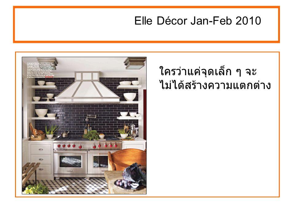 Elle Décor Jan-Feb 2010 สำหรับผู้ที่ชอบห้องนอนมืด ๆ ก็ไม่ผิดหรอกถ้าจะใช้เมื่อ สีตัดกันในการตกแต่งห้อง ของคุณ