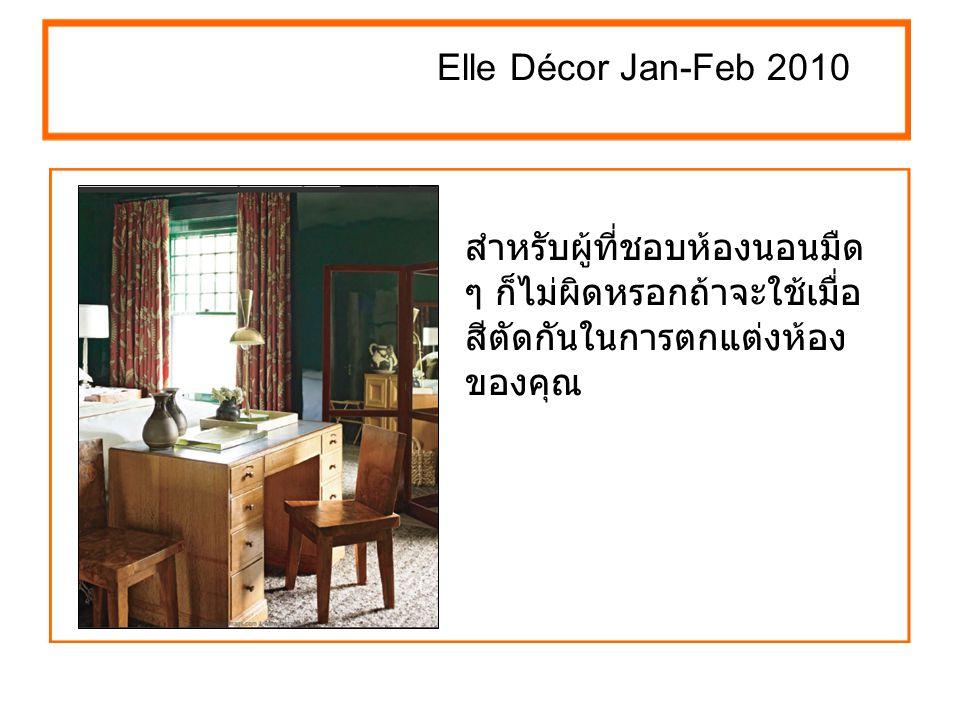 Elle Décor Jan-Feb 2010 ง่ายแต่สะกดทุก อารมณ์