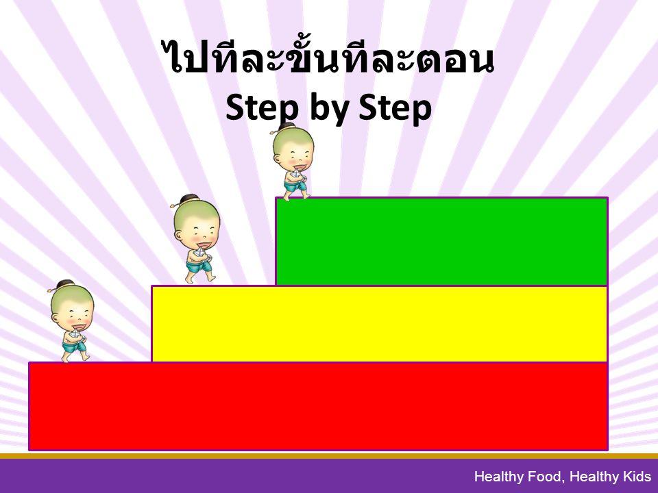 Healthy Food, Healthy Kids ไปทีละขั้นทีละตอน Step by Step