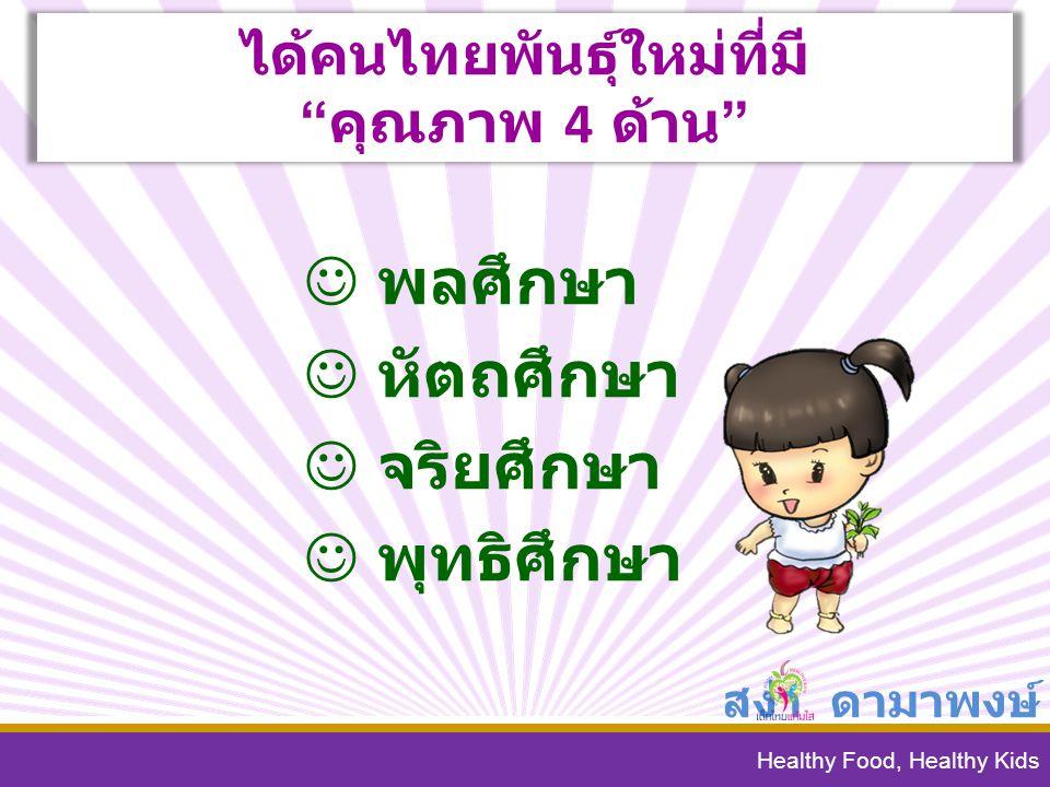 """Healthy Food, Healthy Kids สง่า ดามาพงษ์ ได้คนไทยพันธุ์ใหม่ที่มี """" คุณภาพ 4 ด้าน """" พลศึกษา หัตถศึกษา จริยศึกษา พุทธิศึกษา"""