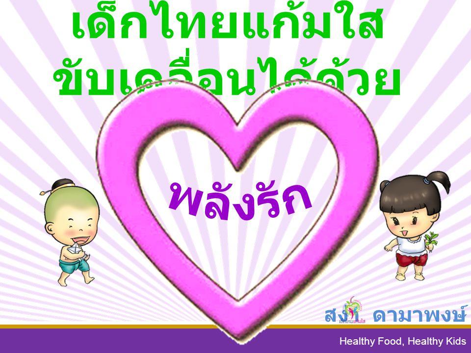 Healthy Food, Healthy Kids สง่า ดามาพงษ์ เด็กไทยแก้มใส ขับเคลื่อนได้ด้วย