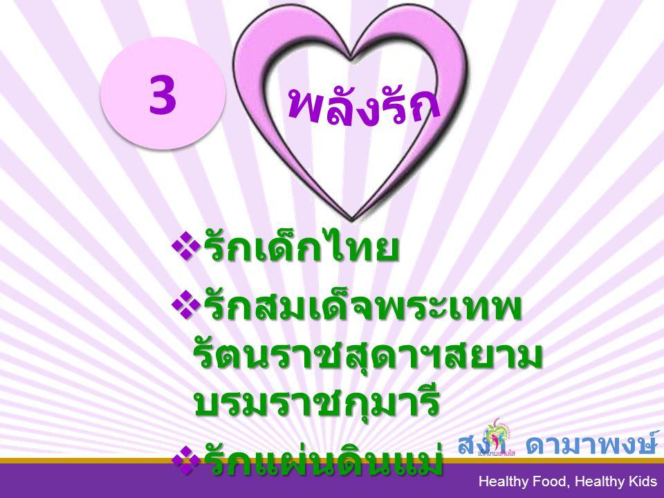 Healthy Food, Healthy Kids สง่า ดามาพงษ์ 3 3  รักเด็กไทย  รักสมเด็จพระเทพ รัตนราชสุดาฯสยาม บรมราชกุมารี  รักแผ่นดินแม่