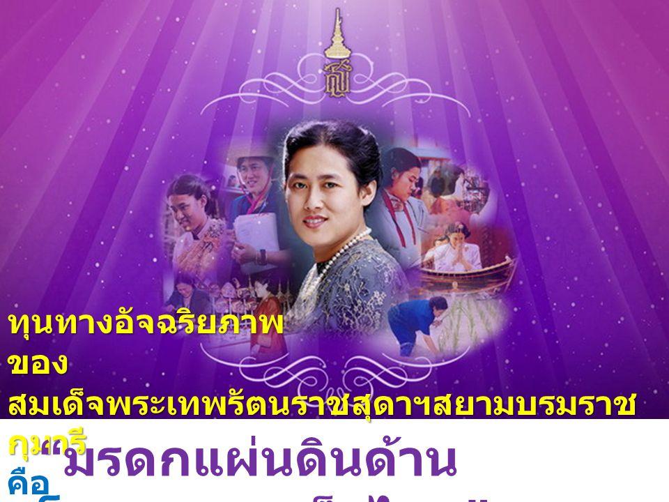 """ทุนทางอัจฉริยภาพของ สมเด็จพระเทพรัตนราชสุดาฯสยามบรมราช กุมารี คือ """" มรดกแผ่นดินด้าน โภชนาการเด็กไทย """""""