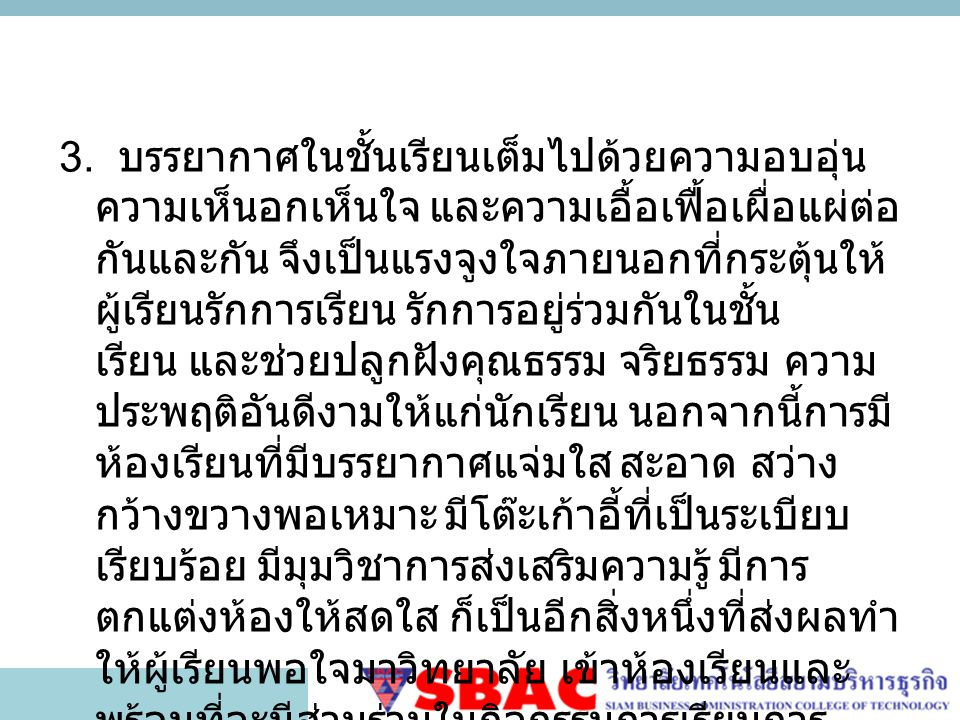 วิทยาลัยเทคโนโลยีสยามบริหารธุรกิจ (SBAC) แบบสรุปการวิเคราะห์ประเมินการเข้าชั้นเรียนไม่ตรงตามเวลา วิชาวิถีธรรมวิถีไทย ระดับชั้น ปวช.
