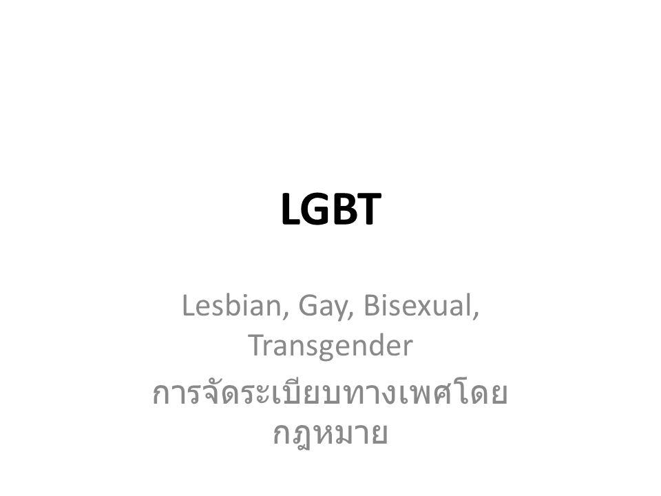 LGBT Lesbian, Gay, Bisexual, Transgender การจัดระเบียบทางเพศโดย กฎหมาย