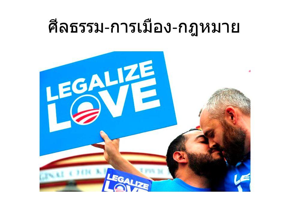ศีลธรรม - การเมือง - กฎหมาย