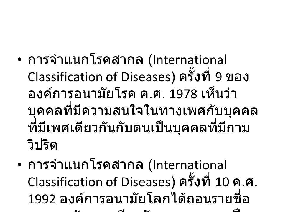 การจำแนกโรคสากล (International Classification of Diseases) ครั้งที่ 9 ของ องค์การอนามัยโรค ค. ศ. 1978 เห็นว่า บุคคลที่มีความสนใจในทางเพศกับบุคคล ที่มี