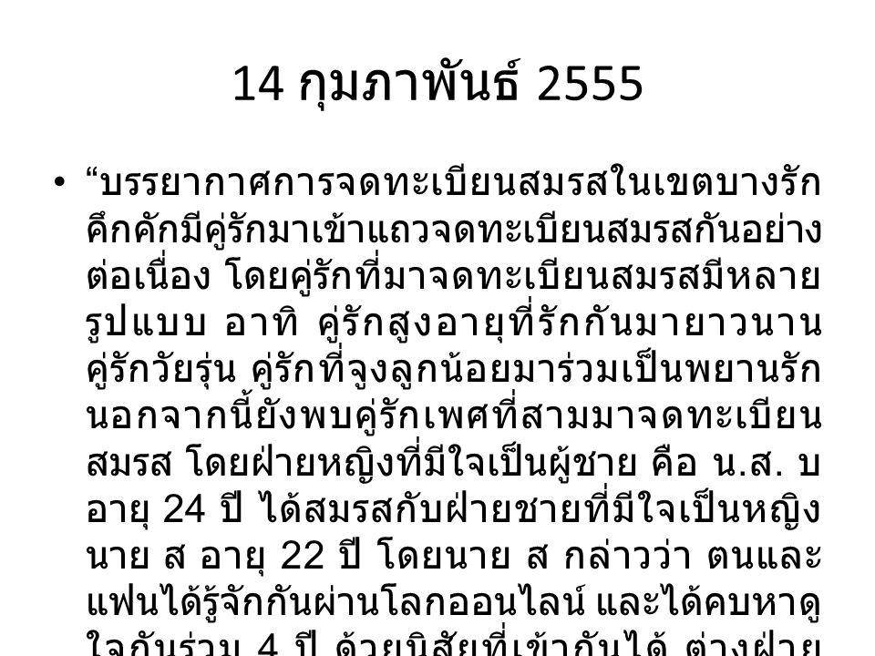 """14 กุมภาพันธ์ 2555 """" บรรยากาศการจดทะเบียนสมรสในเขตบางรัก คึกคักมีคู่รักมาเข้าแถวจดทะเบียนสมรสกันอย่าง ต่อเนื่อง โดยคู่รักที่มาจดทะเบียนสมรสมีหลาย รูปแ"""