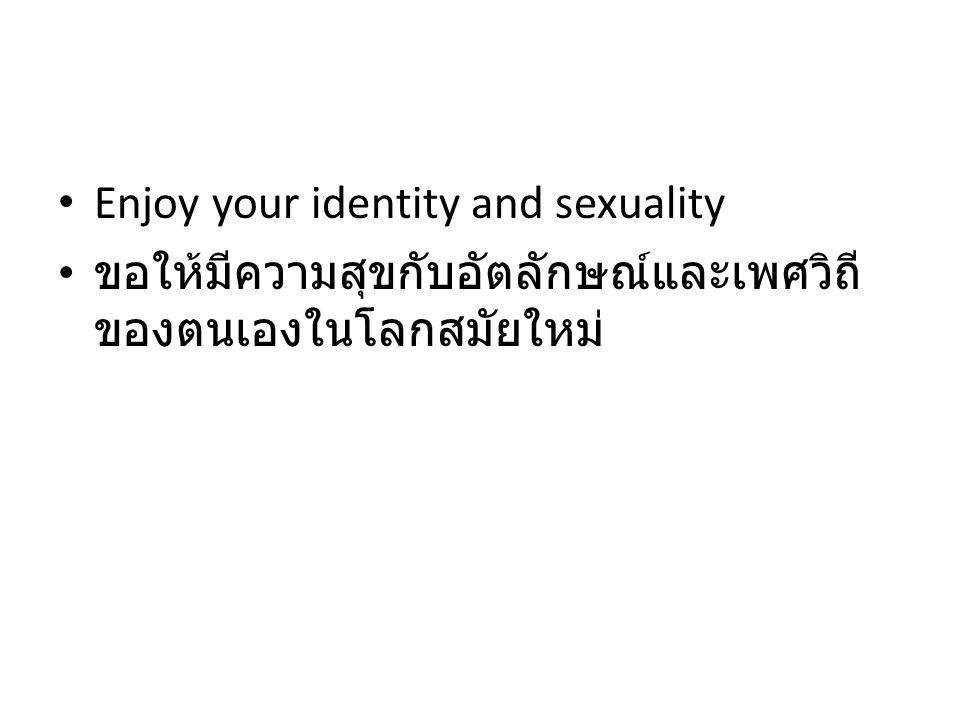 Enjoy your identity and sexuality ขอให้มีความสุขกับอัตลักษณ์และเพศวิถี ของตนเองในโลกสมัยใหม่