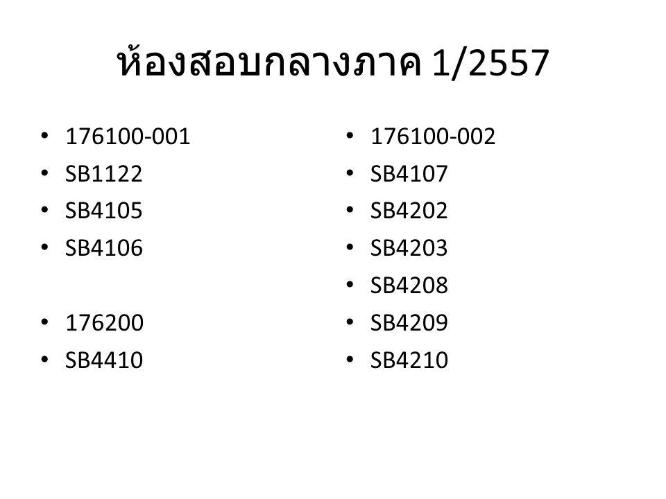 ห้องสอบกลางภาค 1/2557 176100-001 SB1122 SB4105 SB4106 176200 SB4410 176100-002 SB4107 SB4202 SB4203 SB4208 SB4209 SB4210