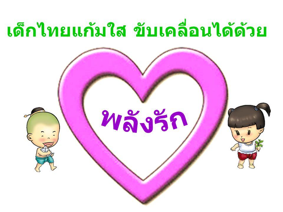 เด็กไทยแก้มใส ขับเคลื่อนได้ด้วย