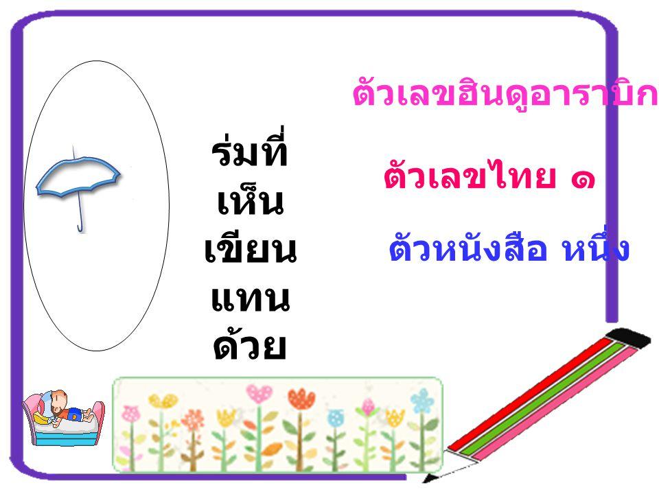 ตัวเลขฮินดูอาราบิก 1 ตัวเลขไทย ๑ ตัวหนังสือ หนึ่ง ร่มที่ เห็น เขียน แทน ด้วย