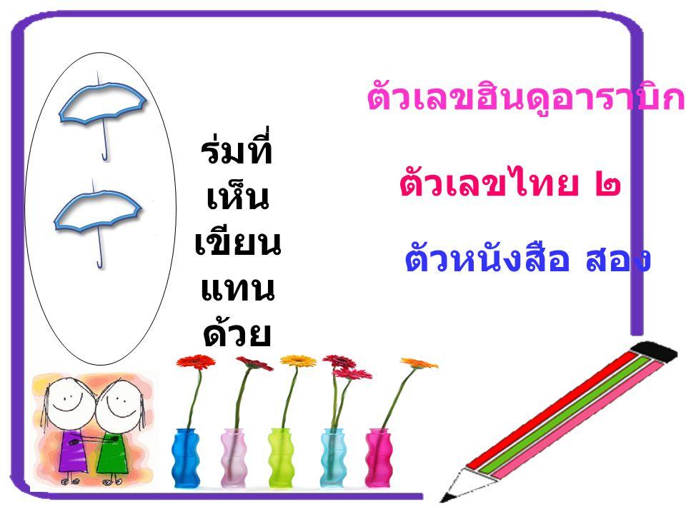ตัวเลขฮินดูอาราบิก 2 ตัวเลขไทย ๒ ตัวหนังสือ สอง ร่มที่ เห็น เขียน แทน ด้วย