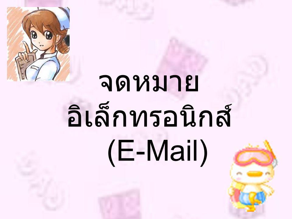 จดหมาย อิเล็กทรอนิกส์ ( E-Mail )